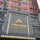 蘭考天和商務酒店