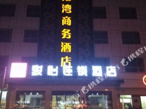 尚客優駿怡連鎖酒店(深州市政府店)(原金港灣商務酒店)