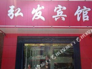 晉州弘發賓館