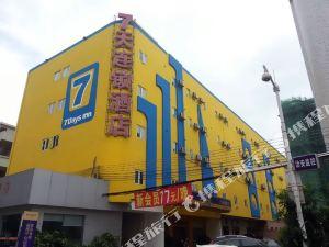 7天連鎖酒店(廣州南沙廣場店)