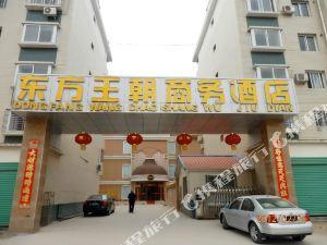 西峽東方王朝商務酒店
