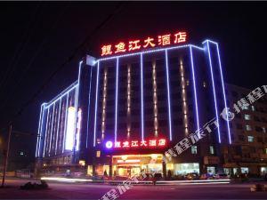 資興鯉魚江大酒店