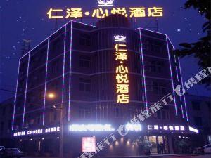 綿竹仁澤·心悦酒店