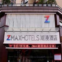ZMAX潮漫酒店(開縣開州大道店)酒店預訂