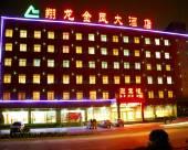 臨沂翔龍金鳳大酒店