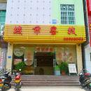 昌江城市客棧