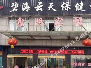 祁陽鑫悅賓館