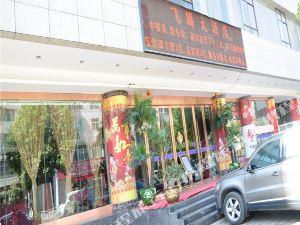 昭通飛騰大酒店