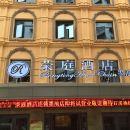 榮庭酒店(溫州墨池店)
