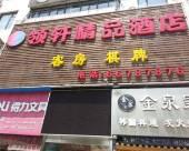 上海領軒精品酒店