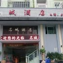 長樂名城快捷酒店