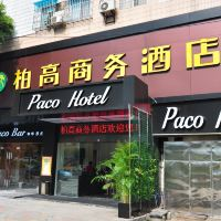 柏高酒店(廣州天河客運站地鐵站店)酒店預訂