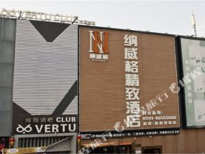 福清納威格精致酒店