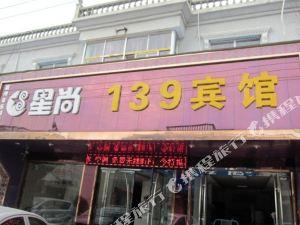 宿州星尚139賓館