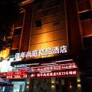 衢州佰年尚庭精品酒店