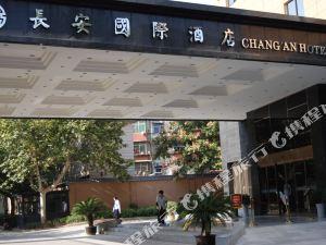 咸陽長安國際酒店