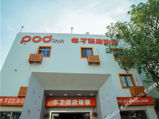 Pod Inn (Hangzhou West Lake)