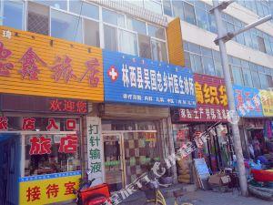 林西忠鑫旅店