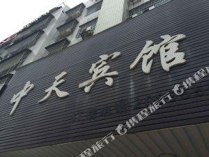 邵東中天賓館