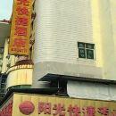 興國陽光快捷酒店二部