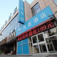 漢庭酒店(北京常營店)酒店預訂