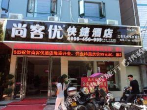 尚客優快捷酒店(撫州體育路店)