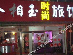 蛟河金湘玉時尚旅館