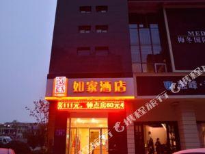 如家快捷酒店(泗陽淮海東路名流新天地店)