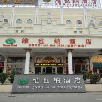 維也納酒店(東莞塘廈繽紛廣場店)酒店預訂