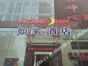 如家快捷酒店(邯鄲開發區火車東站店)