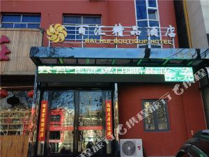 晉城百匯精品酒店