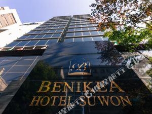 水原本尼客雅酒店(Benikea Hotel Suwon)