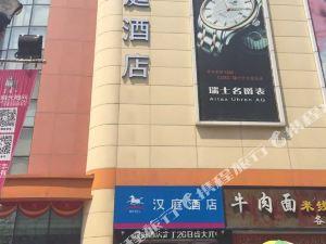漢庭酒店(莊河千盛百貨店)