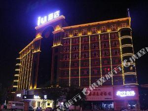 IU酒店(商丘凱旋路中環廣場店)