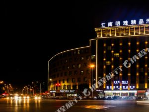 上饒江南明珠精品酒店