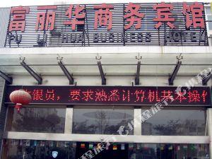 泗陽富麗華商務賓館