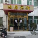 臨清鴻雁商務賓館