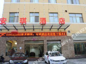 安康安琪酒店