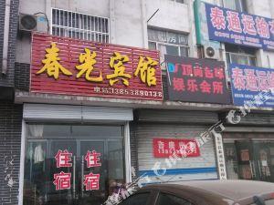 東平春光賓館