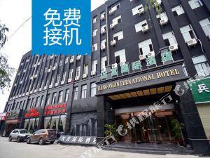 鄭州航空港區漢宮國際酒店