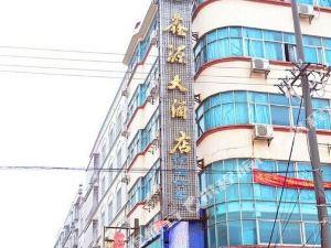 汨羅鑫源大酒店