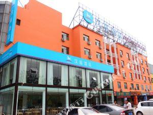 漢庭酒店(濱州汽車總站店)