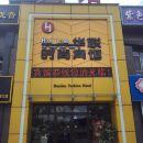 梅河口華聯時尚賓館