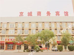 烏拉特前旗京城商務賓館