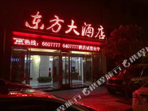 豐城東方大酒店