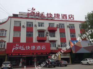 尚客優快捷酒店(黃驊國營汽車站店)