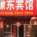 虞城豫東賓館