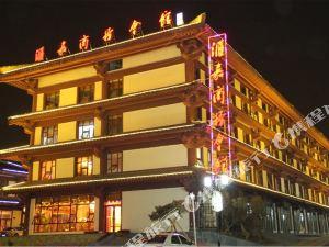 沂南三國驛站花園酒店(原匯嘉商務酒店)