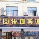 繁昌紫圓快捷賓館