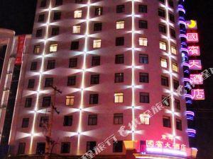 漢中東珅國賓大酒店
